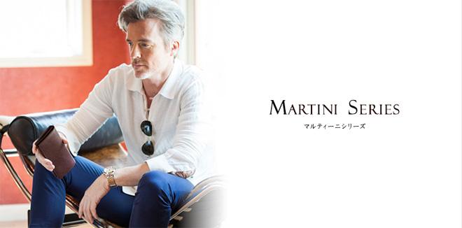 マルティーニシリーズのメンズが発売!長財布など6アイテム