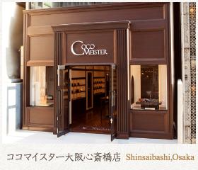 ココマイスター大阪心斎橋店