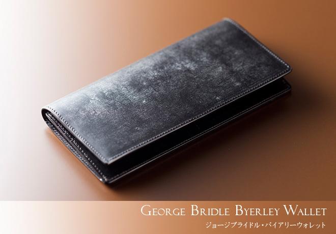 【徹底リサーチ】ジョージブライドルバイアリーウォレットの口コミ・評判