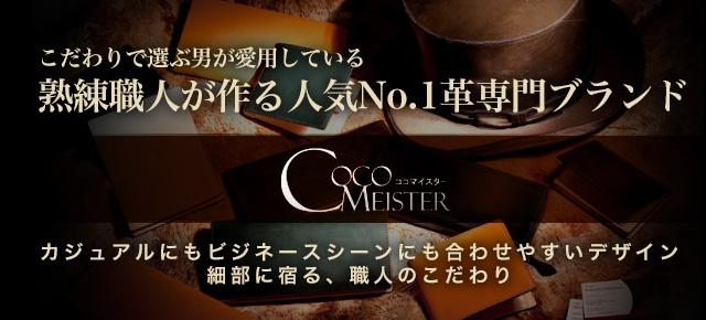 熟練職人が作る人気No.1革専門ブランド「ココマイスター」